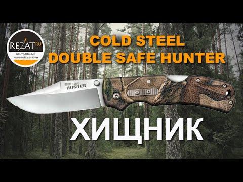 Хищный Cold Steel Double Safe Hunter - В помощь охотнику! | Обзор от Rezat.ru