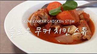 ✨국물이 끝내주는 슬로우쿠커 치킨스튜 ✨|| 2주 저탄…