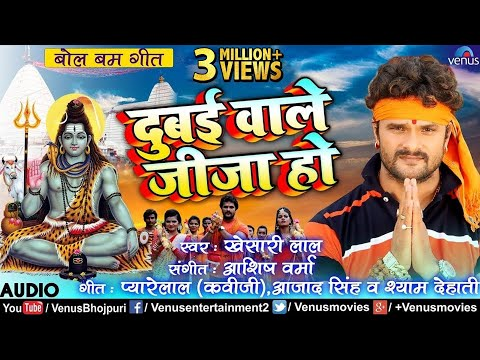 #Khesari Lal Yadav का New हिट Bol Bam Song - Dubai Wale Jija Ho - Latest Bhojpuri Kanwar Geet