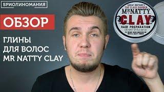 Глина для волос Mr Natty Clay | Обзор на примере простой мужской прически