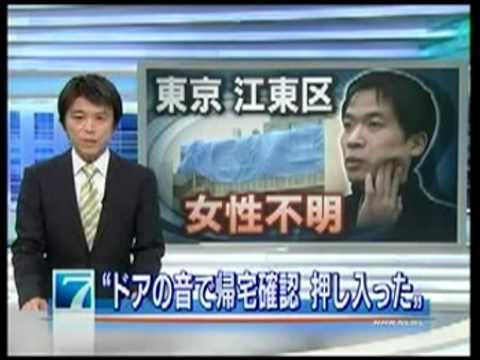 江東マンション神隠し殺人事件・星島貴徳インタビュー