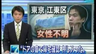 江東マンション神隠し殺人事件・星島貴徳インタビュー thumbnail