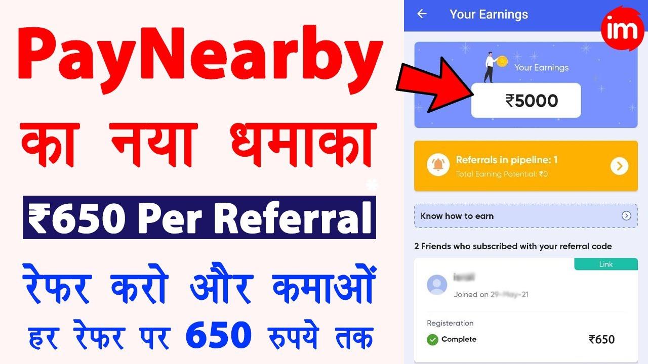Download PayNearby Refer and Earn - App refer karke paise kaise kamaye | mobile se paise kaise kamaye