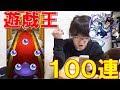 【モンスト】ガチャ運が悪い男が遊戯王ガチャ100連やってみた!