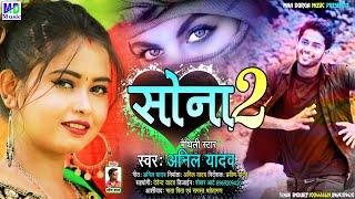 Anil Yadav New Sad Song 2020 - सोना 2 - Sona 2 || Maithili Sad Song 2020 #Anil Yadav New Dj Song