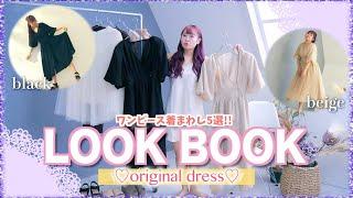 【LOOK BOOK】低身長でもOK