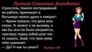 Лучшие смешные анекдоты Выпуск 90