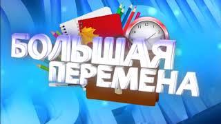 БОЛЬШАЯ ПЕРЕМЕНА НА 5 ОКТЯБРЯ. Школа №80 Ярославль. Второй Б класс.