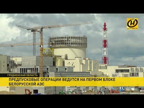 На первом блоке белорусской АЭС начались предпусковые работы