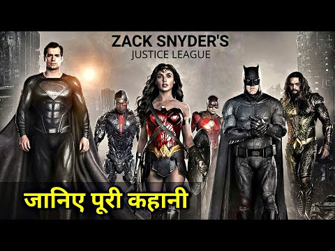 Zack Snyder's Justice League Explained In HINDI | Justice League (2021) Movie Explained In HINDI |DC