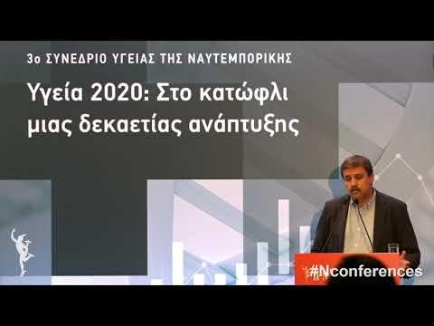 Ανδρέας Ξανθός, Γιατρός, τ. Υπουργός Υγείας Βουλευτής Ρεθύμνου & Τομεάρχης Υγείας της ΚΟ ΣΥΡΙΖΑ