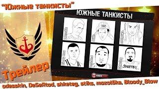 "Trailer - ""Южные танкисты"""