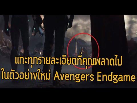 รวมสิ่งที่คุณพลาดไปรายละเอียดเจาะลึกตัวอย่างพิเศษ Avengers Endgame!- Comic World Daily