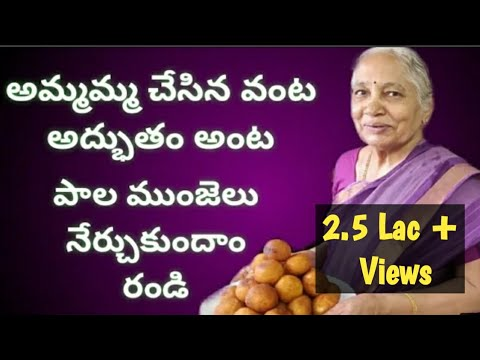 Download Pala Munjalu Sweet | Andhra Special Recipe by Ammamma | పాల ముంజెలు