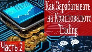 Как заработать на курсе криптовалют Bitcoin Ripple и других
