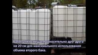 Септик из еврокубов(Септик из еврокубов - это недорогая альтернатива промышленным образцам. Для создания канализации на даче..., 2012-02-28T19:01:56.000Z)