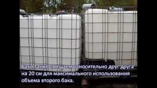 Септик из еврокубов(, 2012-02-28T19:01:56.000Z)