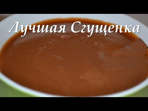 Cмотреть видео Сгущенка в Домашних Условиях Очень Вкусно (Бомба)
