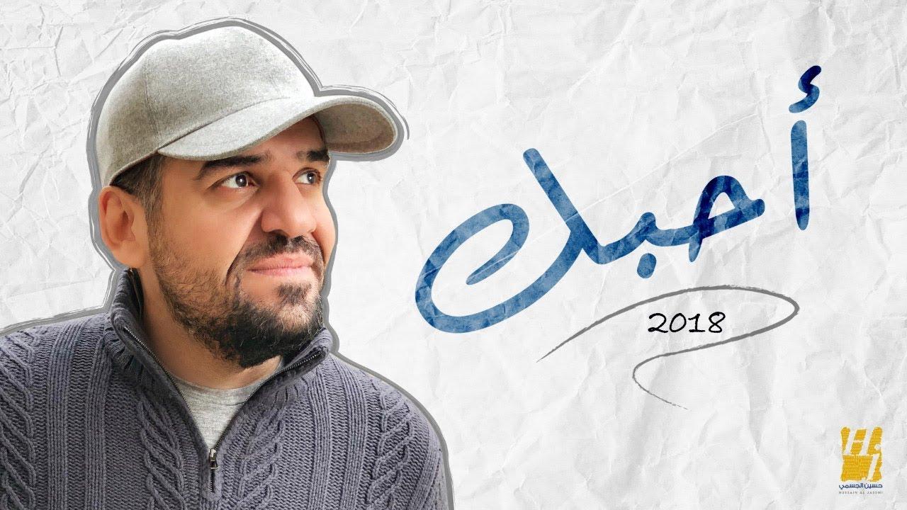 Download حسين الجسمي - أحبّك (حصرياً) | 2018