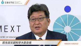 萩生田文部科学大臣会見(令和元年10月25日):文部科学省