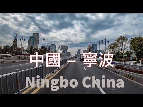 自驾中国 | 最像上海的城市 - 宁波 | China Road Trip: Ningbo 2020 (Ep.2)