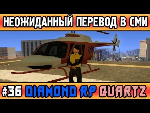 Diamond Rp Quartz | #36 | Неожиданный перевод в СМИ [SAMP]