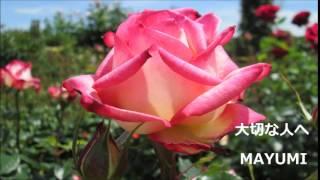 母へ伝えたい気持ちを歌にしました。 『大切な人へ』 作詞・作曲:MAYUM...