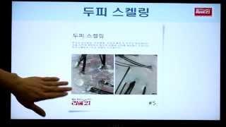 동영상강의 두피관리사 1탄 두피관리와 두피의 기능