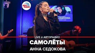 🅰️ Анна Седокова - Самолёты (LIVE @ Авторадио)
