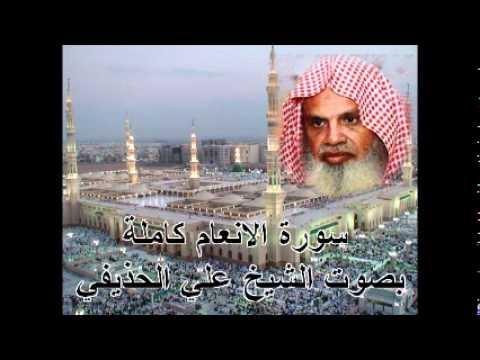 سورة-الأنعام-كاملة-الشيخ-علي-الحذيفي-sura-alan'am-by-ali-alhuthaifi