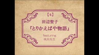桃井先生×『とりかえばや物語』(田辺聖子)