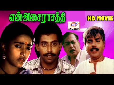 என் ஆசை ராசாத்தி    En Asai Rasathi -Super Hit Tamil Full Movie HD