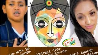 Ethio 360 Hulie Addis Saturday Oct 24 2020