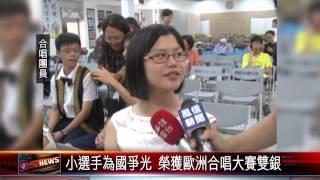 20150814 展現台灣好聲音 高市兒童合唱團傳佳績