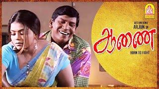 இத போட்டா அது நடக்கும்! | Aanai Tamil Movie | Full Comedy Scenes Ft. Vadivelu Pt 2
