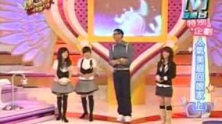 我愛黑澀會--人氣美眉回娘家(上)_5_(2008 Feb 11)