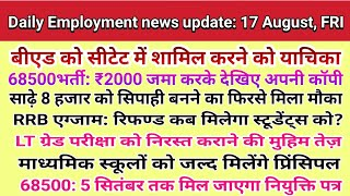 Daily Employment news Update 17 August 2018/ CTET, LT GRADE, RRB
