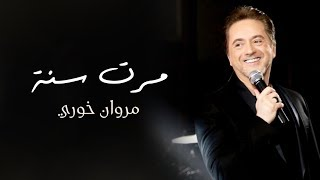 Marwan Khoury - Marret Seni (EXCLUSIVE) | (مروان خوري - مرت سنة (حصرياً