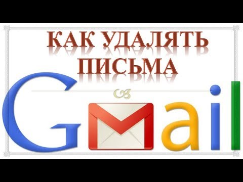 Как удалить письма в gmail