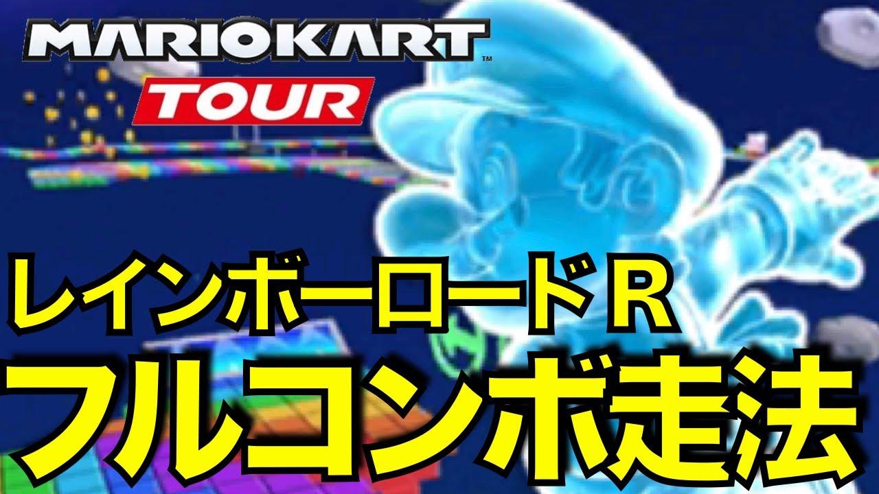【無課金】レインボーロードR フルコンボ走法!【マリオカートツアー】