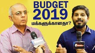 பட்ஜெட் 2019: நிறை குறைகள் என்ன?