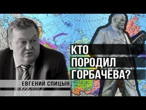 Евгений Спицын. Ленин