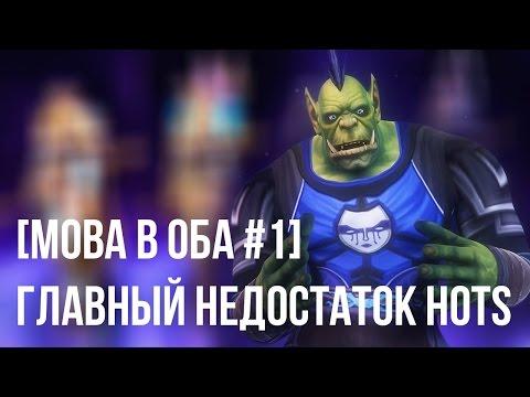 видео: [moba в Оба #1] Главный недостаток hots [ЗБТ]