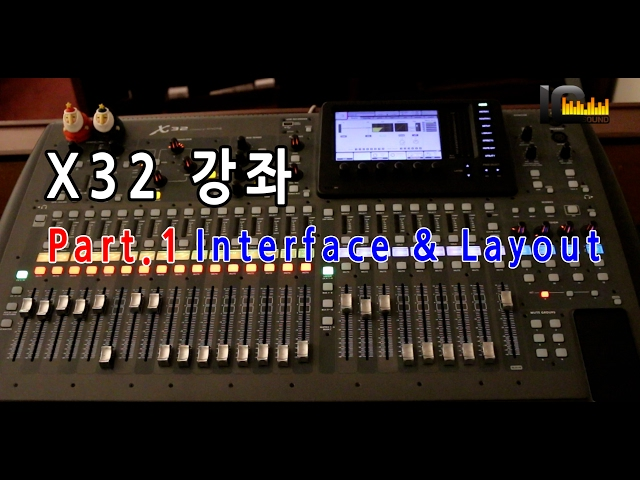 [??] Behringer X32 Part.1 Interface&Layout