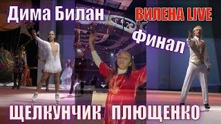 Евгений  Плющенко, Дима Билан - песня Звезда. Щелкунчик сказка на льду.