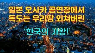 일본 오사카 공연장에서 독도는 우리땅 외쳐버린 한국의 가황!