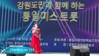 가수 김정옥 /고창에서왔어요/통일사랑전문예술인협회/강원…