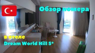 Обзор номера в отеле Dream World Hill Турция 2020