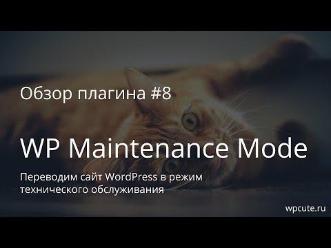 WordPress сайт закрыт на техническое обслуживание плагин