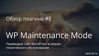 видео Закрыть WordPress сайт на обслуживание. Подборка из пяти плагинов
